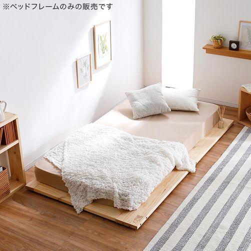スーパー・ロースタイルすのこベッド