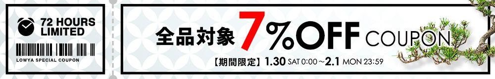 全品対象7%OFFCOUPON 1.30 SAT 0:00~2.1 MON 23:59